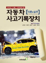 자동차 사고기록장치 이론&실무(EDR 진단 및 응용, 사고분석을 위한)