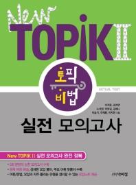 New Topik2 토픽 비법 실전 모의고사