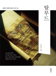 탈무드(미니북)(더클래식 세계문학 컬렉션 미니북 100)