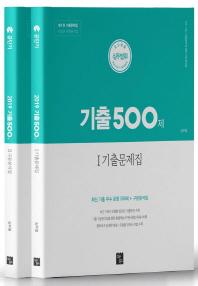 기출 500제 세트(2019)(공단기)(전2권)