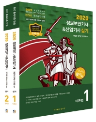정보보안기사 & 산업기사 실기 이론편+문제편 세트(2020)(개정판 9판)(전2권)