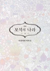 보석의 나라. 10(한정판) /이치카와 하루코/일러스트레이션 북 포함 한정판/비닐 랩핑된 미개봉도서 새책입니다