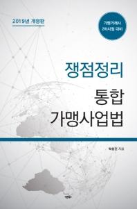 쟁점정리 통합 가맹사업법(2019)(개정판)