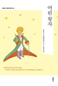 어린 왕자(더클래식 세계문학 컬렉션 3)