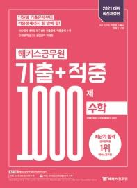 수학 기출+적중 1000제(2021)(해커스공무원)(개정판)