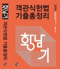 객관식헌법 기출문제총정리(2019)