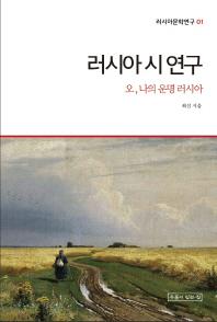러시아 시 연구(러시아문학연구 1)