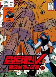 로보트태권V와 황금날개의 대결. 1(마나문고 전설의 만화 시리즈 6)
