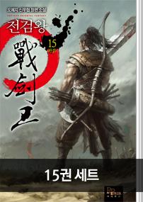 전검왕(개정판) 15권 세트