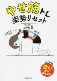 [해외]やせ筋トレ姿勢リセット