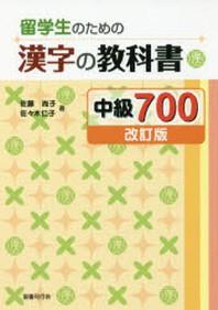 留學生のための漢字の敎科書中級700