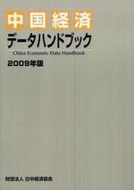 中國經濟デ―タハンドブック 2009年版