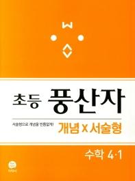 초등 수학 4-1 개념X서술형(2020)(풍산자)