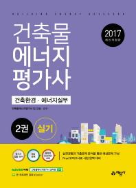 건축물에너지평가사 실기. 2: 건축환경 에너지실무(2017)(개정판)