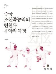 중국 조선족 농악의 변천과 음악적 특징(농악학술총서 6)(양장본 HardCover)