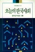 오늘의 한국사회(사회비평신서 36)