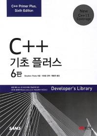 C++ 기초 플러스(6판)(반양장)