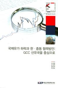 국제유가 하락과 한 중동 협력방안: GCC 산유국을 중심으로(연구보고서 16-21)