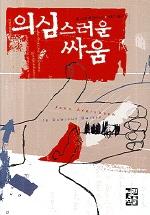 의심스러운 싸움(페이퍼북)(MR KNOW 세계문학 4)