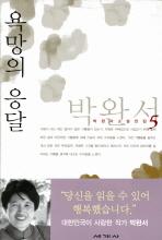 욕망의 응달 (박완서 소설전집 5)▼/세계사[1-450009]