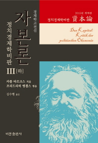 자본론. 3(하)(2015년 개역판)