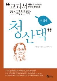 청산댁(교과서 한국문학 조정래 4)