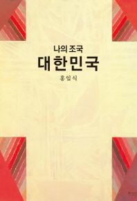 나의 조국 대한민국