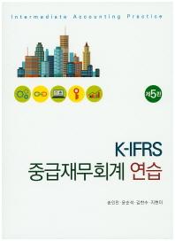 중급재무회계 연습(K-IFRS)(5판)