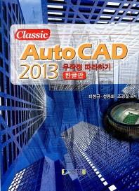 Auto CAD 2013 무작정 따라하기(한글판)