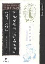 일상생활과 근대음성매체: 유성기 라디오(동양학총서 17)(양장본 HardCover)