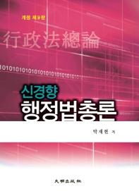 신경향 행정법총론(개정판 9판)