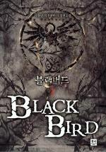 블랙버드 1