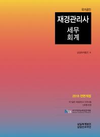 재경관리사 세무회계(2018)(국가공인)(전면개정판)