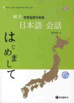 관광일본어회화(개정판)(CD1장포함)