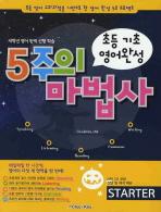 5주의 마법사 STARTER(초등 기초 영어완성)(CD1장포함)