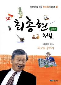 최종현처럼(대한민국을 바꾼 경제거인 시리즈 4)