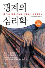 핑계의 심리학 ///6-5