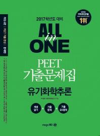 유기화학추론 PEET 기출문제집(2017학년도 대비)(All in One)(개정판 6판)(전3권)