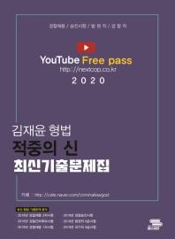 김재윤 형법 최신기출문제집(2020)(적중의 신)