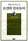 조선의 민속놀이(북한학자가쓴)