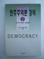 민주주의론 강의 2