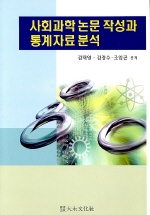 사회과학 논문 작성과 통계자료 분석