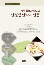 제주특별자치도의 신성장전략과 전통(제주국제협의회 총서 제20집)