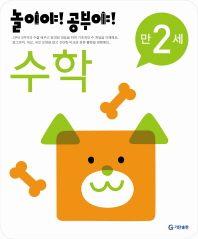 수학(만2세)(2012)(놀이야 공부야)