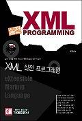 XML 실전 PROGRAMMING