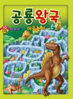 공룡왕국 미로 놀이(IQ CQ 창의력 개발 시리즈 1)