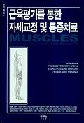 근육평가를 통한 자세교정 및 통증치료(4판)