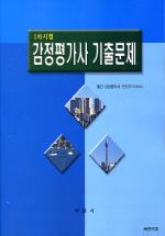 감정평가사 기출문제(1차시험) 1998년판