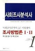 조사방법론 1.2(사회조사분석사2급시험대비)