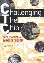 CHALLENGING THE CHIP : 세계 전자산업의 노동권과 환경정의